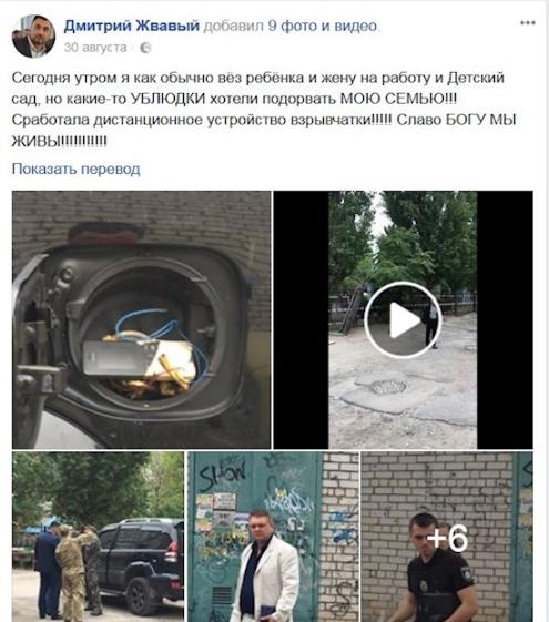 Автомобиль депутата от Оппоблока Жвавого заминировал его 16-летний сын, - СМИ
