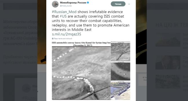 МіноборониРФ після скріншоту згри показало нові «незаперечні докази» проти США