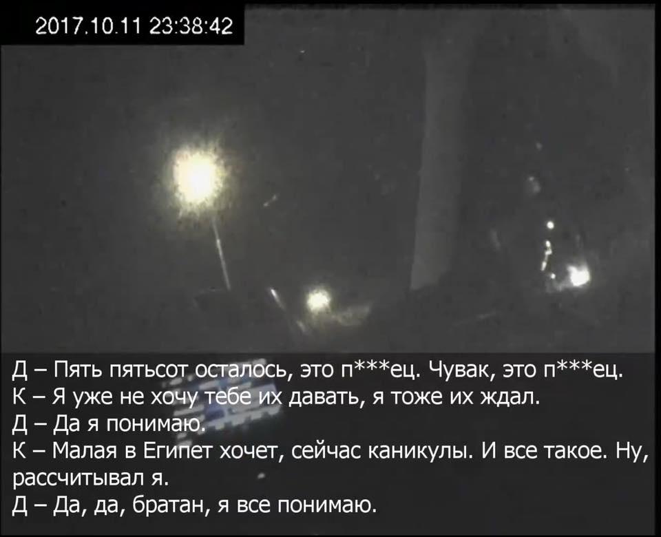Березовец о «деребане» денег «революционерами» Саакашвили»: это уже жирная мерзкая точка