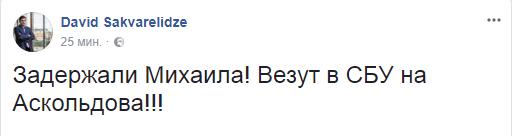 Силовики задержали Саакашвили и поместили в СИЗО