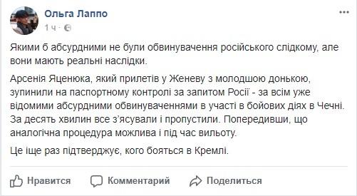 Яценюка задержали ваэропорту Женевы позапросу РФ