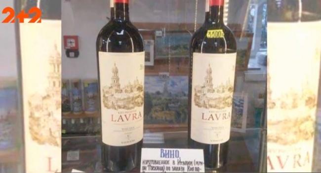 ВЛавре позаоблачным ценам реализуют вино, выпрошенное наподарки— Лживая благотворительность