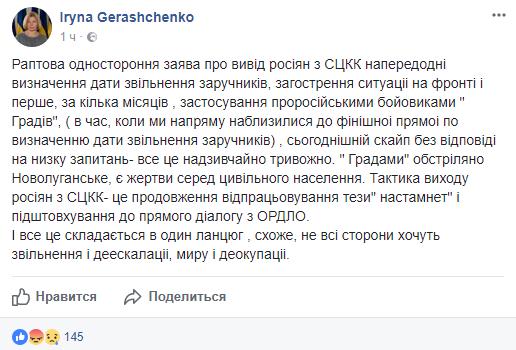 Боевики снова срывают процесс обмена пленными,— Геращенко