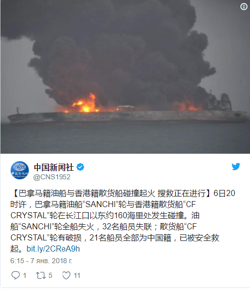 После столкновения судов уберегов Китая пропали 32 человека