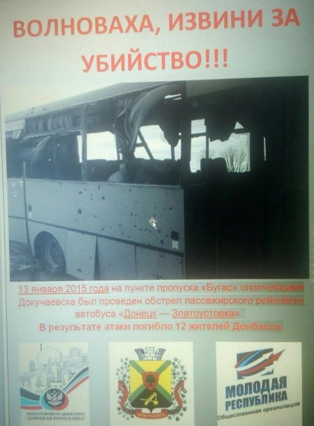 В Докучаевске развесили проукраинские листовки с извинениями за расстрел Волновахи