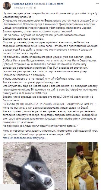 «Праведный печется и о жизни скота своего»: священник УПЦ МП кирпичом забил до смерти собаку