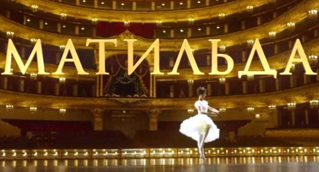 В Украине запретили показ российского фильма «Матильда»