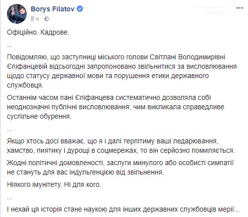 Лень, пьянство, хамство и глупости в соцсетях: Филатов хочет уволить своего заместителя, - причины