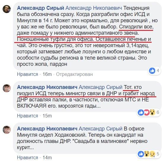 Беспредел оккупантов в «ДНР»: жители Донецка в соцсетях откровенно обвинили Захарченко в массовом грабеже Донбасса