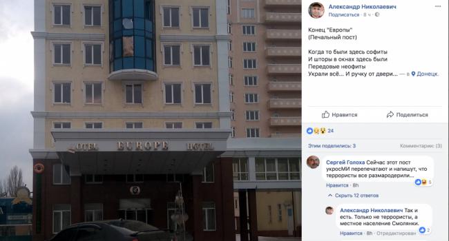 Винтернете показали фото гостиницы воккупированном Донецке— Украли все