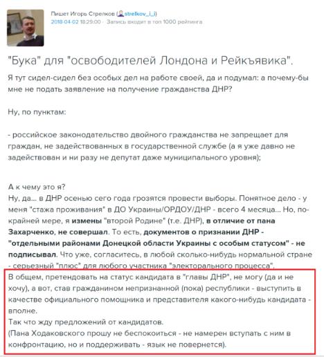 Гиркин возвращается на Донбасс: боевик рассказал о новой задаче в «ДНР»