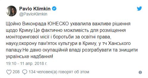 ЮНЕСКО приняла решение, позволяющее расположить наблюдателей вКрыму