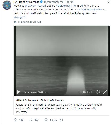 В Пентагоне показали новое видео удара США по Сирии «Томагавком» из атомной субмарины