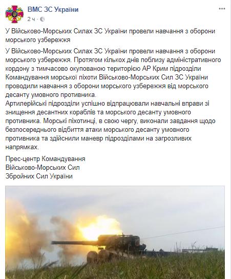 ВМС Украины провели учения вблизи границы сКрымом