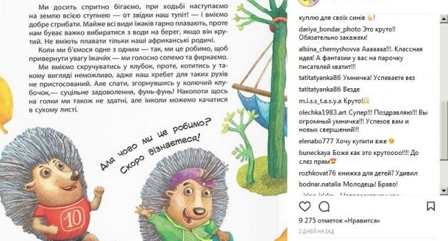 Потап удивил авторской книжкой для детей наукраинском