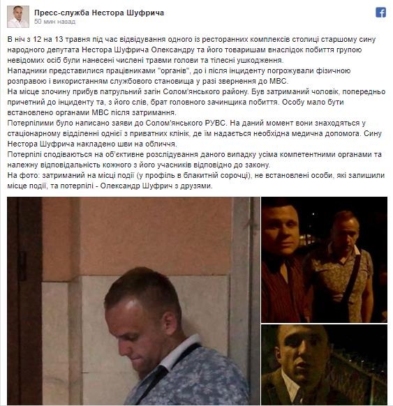 В одном из столичных ресторанов избили старшего сына Нестора Шуфрича