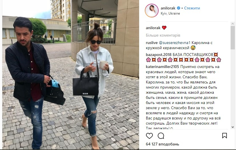Ани Лорак прогулялась поКиеву