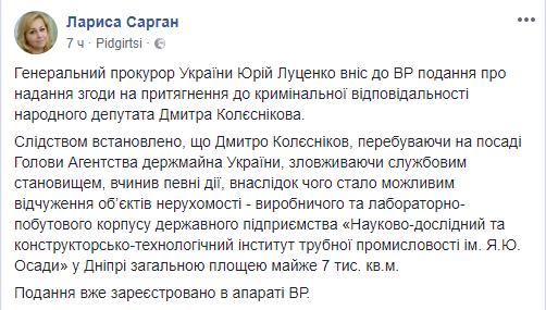 Луценко хочет арестовать Вилкула и Колесникова: в Раду внесен запрос