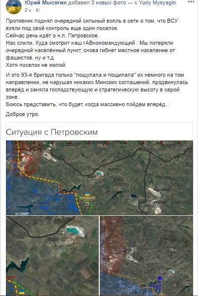 «Вопль и паника в «ДНР»: бойцы ВСУ взяли на Донбассе новую стратегическую высоту, - волонтер