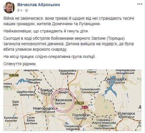 Чрезмерная жестокость: боевики Захарченко убили ребенка
