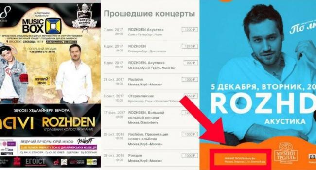 Не только Козловский: во Львове разгорается скандал из-за еще одного «любителя России»