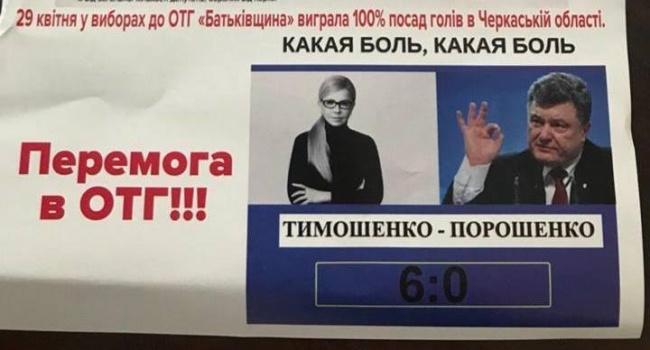 Тимошенко и «Батькивщину» подловили на очередном обмане и манипуляции