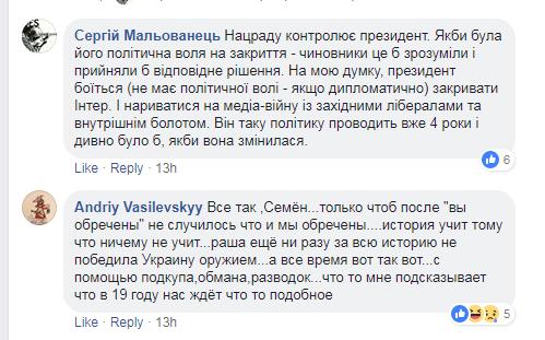 Речь главы Кремля на «Интере»: в сети очередной скандал из-за ЧМ-2018