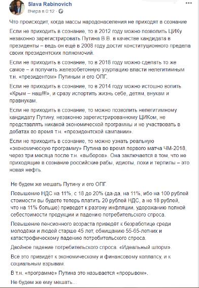 Из-за решений Путина о пенсионном возрасте, РФ ожидает экономическая катастрофа и финансовый коллапс, - Рабинович