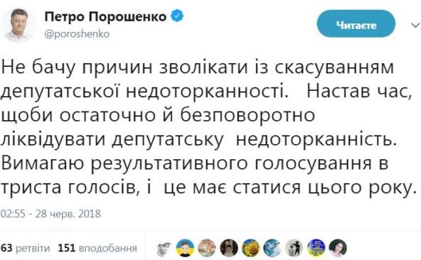 Невероятно, но факт: украинских депутатов скоро лишат неприкосновенности