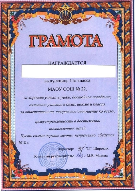 Урал наш: в РФ выпускникам выдали грамоты с украинкой символикой