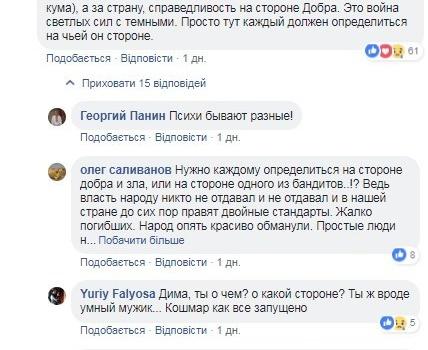 «Горжусь тем, что русский!»: Продюсер из Украины разгневал соцсети заявлением о ЧМ-2018