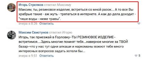 Между боевиками «ДНР» и Игорем Гиркиным вспыхнул громкий скандал: всплыли ужасающие подробности