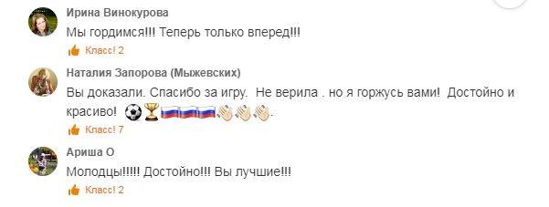 В сети показали реакцию болельщиков на поражение России в матче против Хорватии