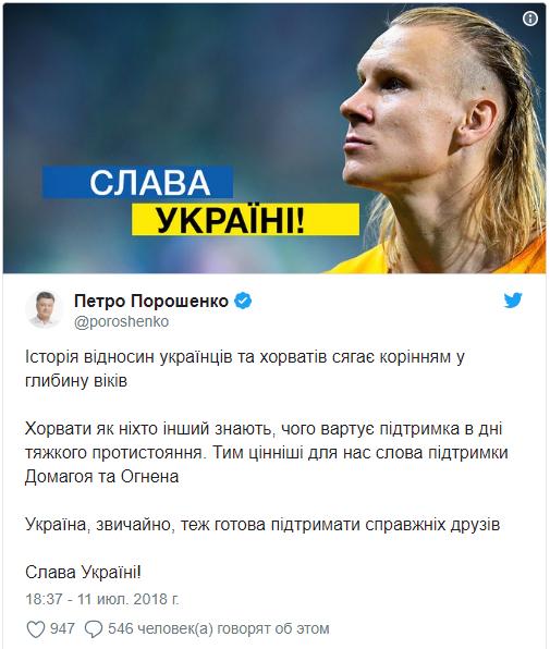 «Слава Украине!»: Порошенко прокомментировал случай на ЧМ-2018 с Видой