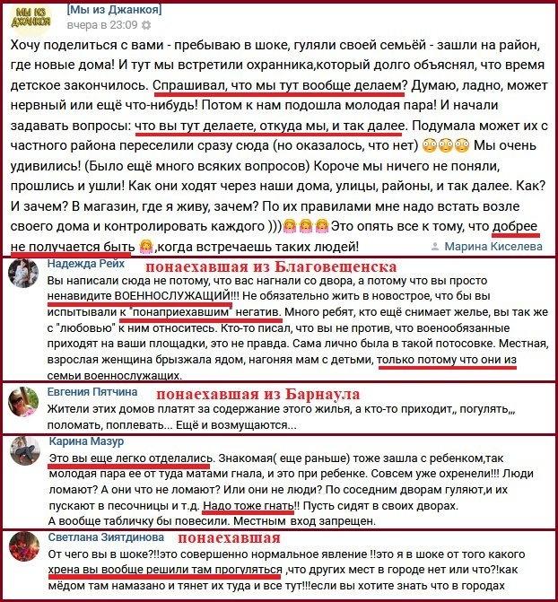 Жители Крыма о «понаехавших» русских: «Для них дома строят с детскими садами, в медучреждениях без очередей, а местные лапу сосут»
