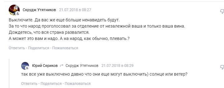 «Оставить без газа и воды»: в России ополчились на украинского эксперта из-за его предложения по Крыму