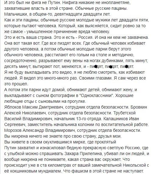 Вот это ваша страна: известный журналист опубликовал пост о фашистских нравах в России
