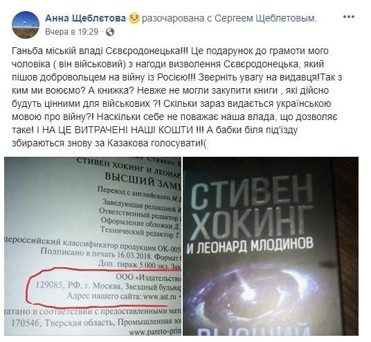 Это моральное дно: сеть в шоке от фото странного подарка ВСУ на Донбассе
