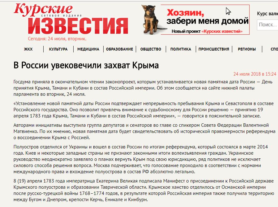 В РФ сознались в аннексии Крыма