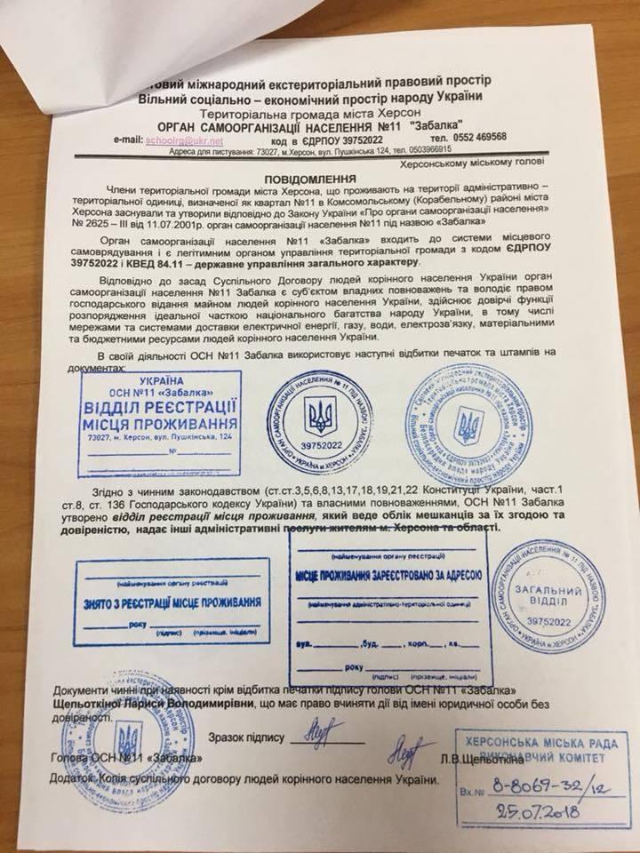 Создали гербовые печати и образовали свои органы власти: в Херсоне полиция «крышует»  сепаратистские образования