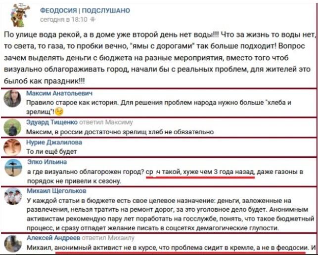 При Украине было лучше: крымчане резко ополчились на Путина