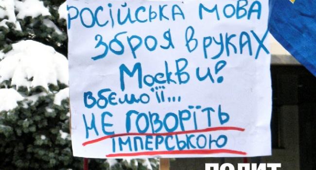 Тыщук: требование о русском языке как втором государственном – является проявлением государственной измены