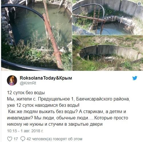 На все село бочка воды: крымчане в ужасе от нововведений «властей»
