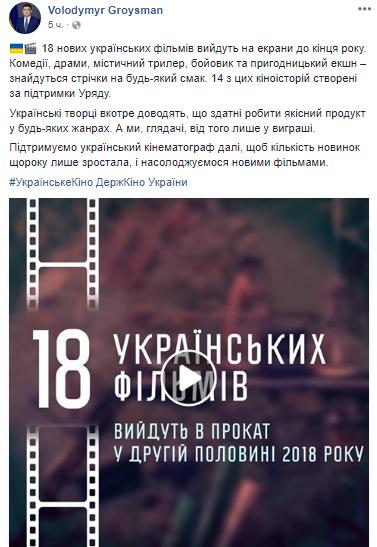 В мир выйдут 18 украинских фильмов