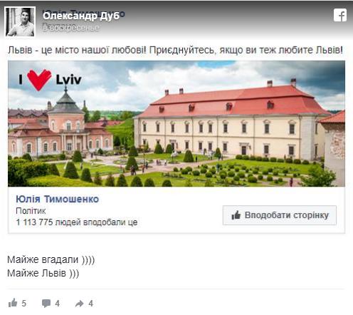 Пиар не удался: Тимошенко запустила рекламу о любви к Львову, но с фото другого города