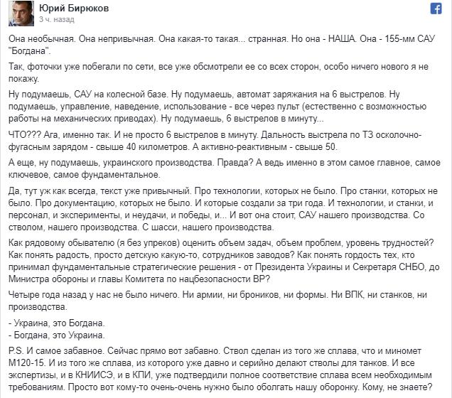 В Украине разработано новое мощное оружие с НАТОвским калибром