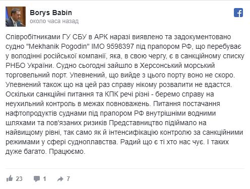 СБУ обнаружили в порту Херсона российское судно, - постпред президента в Крыму