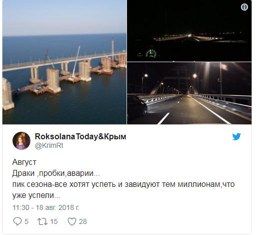 «Пик сезона… Драки, пробки, аварии»: в сети опубликовали фото «загруженного» Крымского моста