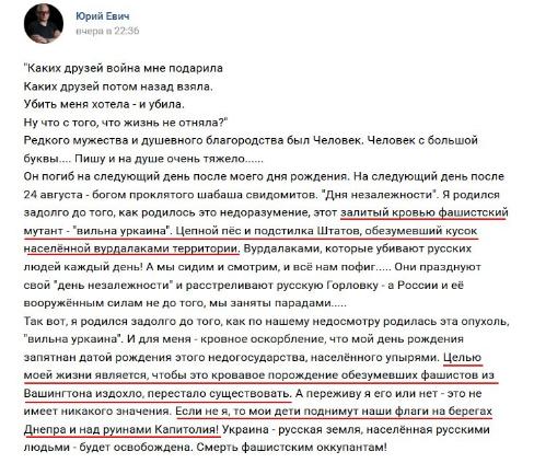 После парада в Киеве россияне массово начали угрожать Украине: российский писатель публично пообещал уничтожить страну