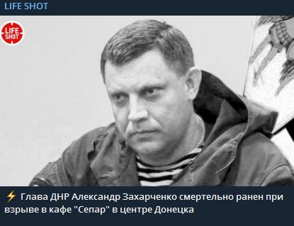 Убили Александа Захарченко: в центре Донецка прогремел мощный взрыв, первые фото